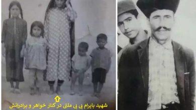 Photo of عکس دو شهید تورکمن با آرزوهای بالنده انسانی؛ بایرام بی بی ملتی- اترک شیرمأدلی