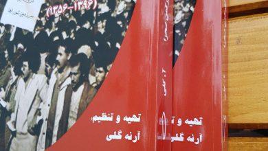 Photo of از تازه های نشر: کتاب دو جلدی اسناد جنبش شورایی تورکمن صحرا منتشر شد