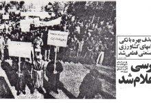 Photo of از آرشیو ما: تحریم رفراندم قانون اساسی خبرگان توسط کانون فرهنگی- سیاسی خلق تورکمن