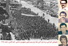 Photo of ۱۸ بهمن سالروز شهدای تورکمن. گرامی باد یاد شهدای جنبش ملی تورکمن