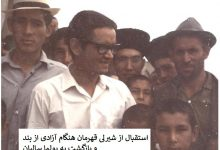 Photo of یادواره؛ شیرلی قهرمان در شکنجه گاه رژیم شاه
