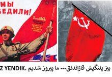 Photo of گرامی باد نهم ماه می سالروز پیروزی بر فاشیسم!