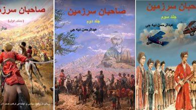 """Photo of انتشار رمان """"صاحبان سرزمین"""" در فضای مجازی"""
