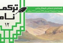 Photo of سخنی با دست اندرکاران نشریه «ترکمن نامه»