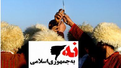 Photo of کمپین «نه» به جمهوری اسلامی+ فایل تصویری