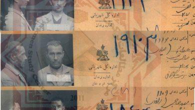 Photo of اسناد تازه یاب! پرونده زندانیان سیاسی تورکمن