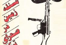 Photo of از کتابخانۀ ما: دکترمنصور گرگانی. مسئلۀ زمین در صحرا ترکمن