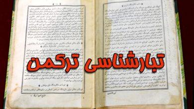 Photo of از کتابخانه ما: شجره تراکمه. تحقیق کونونوف. چاپ لنینگراد